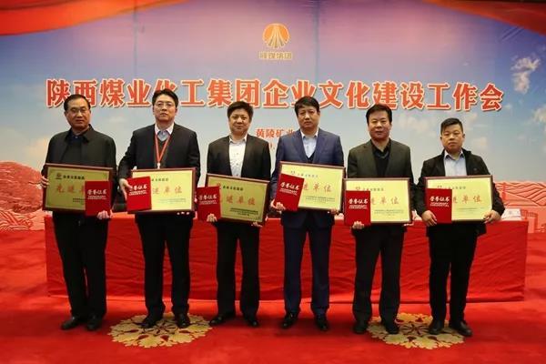 陕煤集团公信测速文化建设工作会在黄陵矿业召开