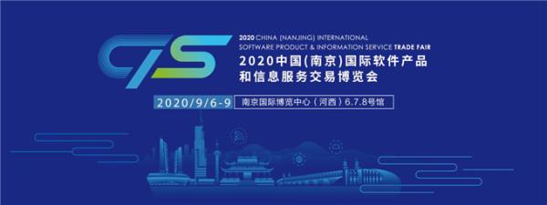 2020南京软博会亮点纷呈 走进工业互联网的盛宴