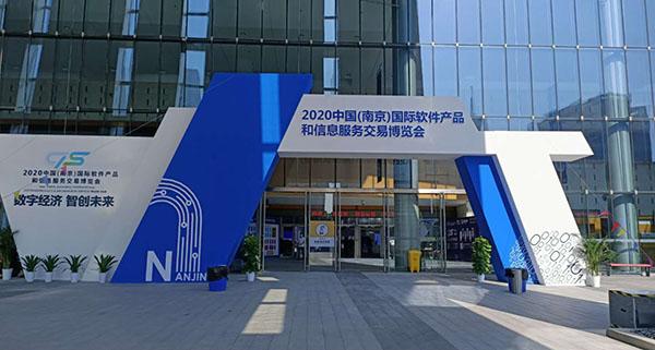 """2020南京软博会以""""数字经济 智创未来"""