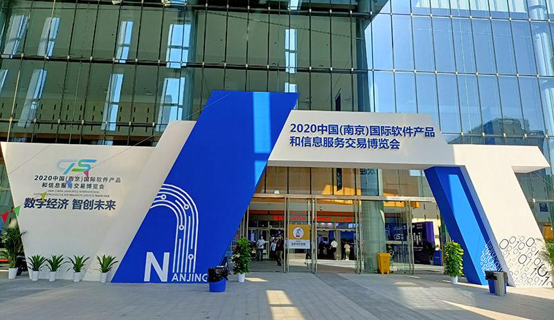第十六届中国(南京)软件产品和信息服务交易博览会