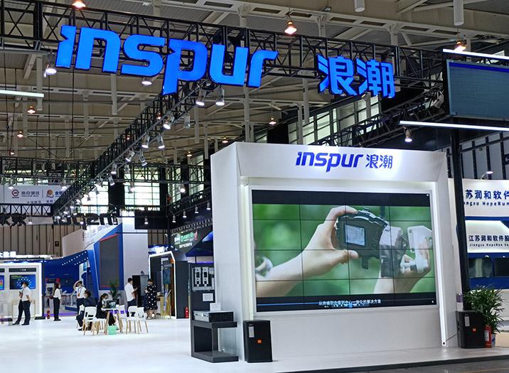 中国科技巨头:浪潮集团亮相南京软博会