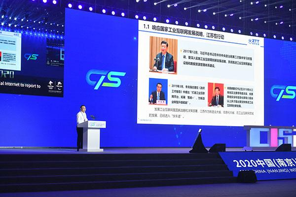 中天科技集团总裁薛驰主题演讲——创新、融合、赋能,为工业互联新生态筑基1.jpg