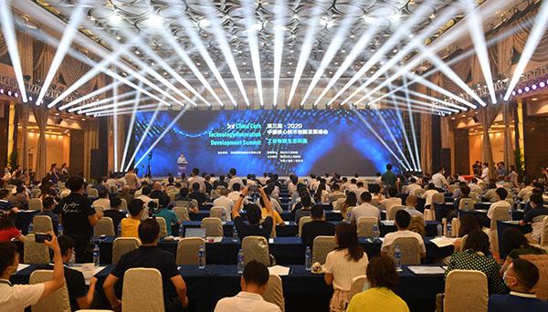 2020中国核心技术创新发展峰会圆满落幕
