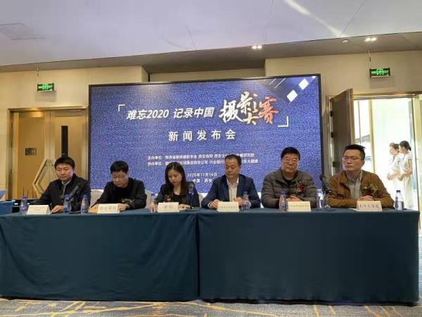 """""""难忘2020记录中国""""摄影大赛新闻发布会在西安举行"""