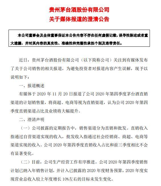 贵州茅台最新回应:第四季度直销收入占比和前三季度相比不会有显著变化