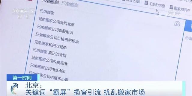 央视曝光网络推广公司的百度霸屏业务!