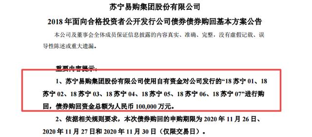 苏宁易购:拟斥资30亿元自有资金购回债券