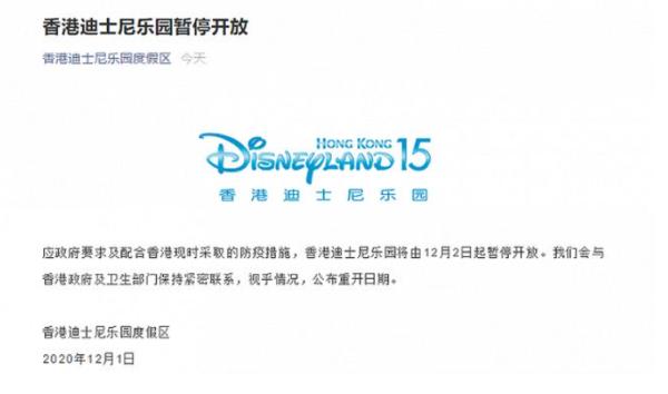 最新消息:香港迪士尼乐园12月2日起暂停开放