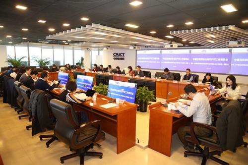 中国互联网协会知识产权工作委员会第一届委员会第一次全体成员会议顺利召开