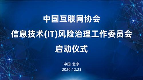 中国互联网协会信息技术(IT)风险治理工作委员会启动仪式在京举办