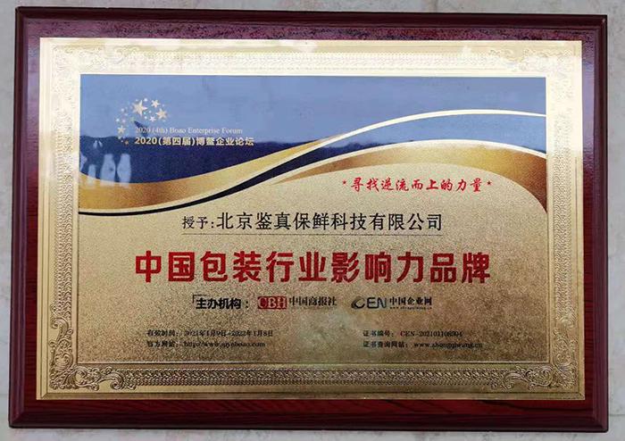 """鑒真保鮮科技常溫保鮮黑科技 榮獲""""中國包裝行業影響力品牌""""獎項"""