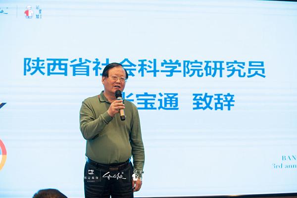 陕西社会科学院研究员、陕西省政府参赞张宝通教授致辞