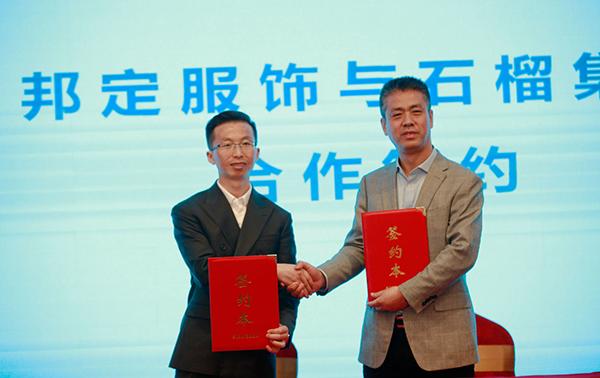 邦定服饰总经理肖海与石榴集团董事长孙旭东签订战略合作协议