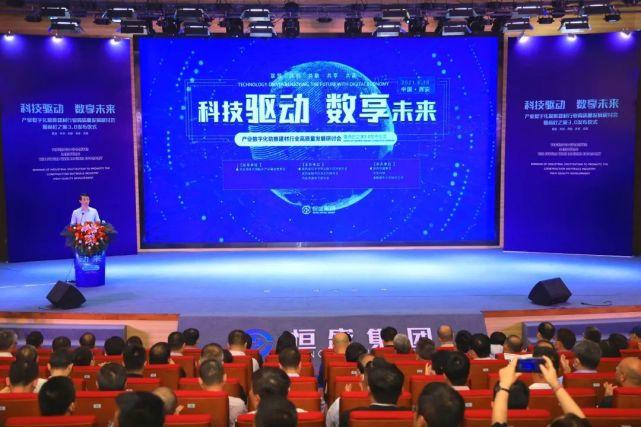 产业数字化助推建材行业高质量发展研讨会 暨商砼之家3.0发布仪式圆满落幕